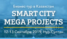 Бизнес-тур «SMART CITY. MEGA PROJECTS» в Нур-Султан