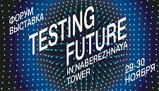 Testing Future in Naberezhnaya Tower