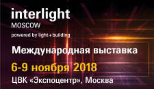 Международная выставка Interlight Moscow powered by Light+ Building